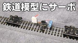 鉄道模型に載せたサーボ The Servo On A Model Train