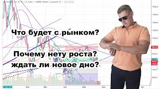 Что может быть с рынком? Биткоин будет ниже 6500!!!  Почему нету роста?