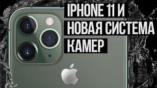 iPhone 11 и новая система камер