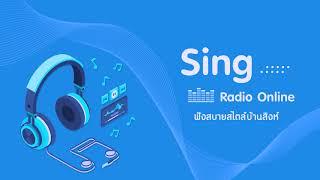 สปอตวิทยุ Sing Radio Online #01