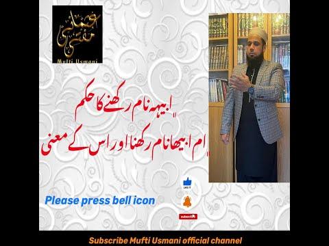 Mufti Usmani: Ruling on keeping the name Abeeha