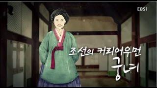 조선의 커리어우먼 궁녀
