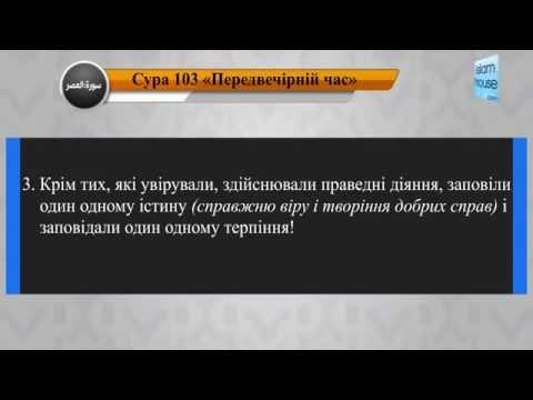 Читання сури 103 Аль-Аср (Час) з перекладом смислів на українську мову (читає Мішарі)