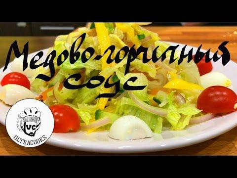 Салат под медово-горчичным соусом. ULTRACOOKS s2e11