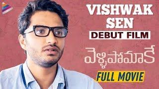 Vishwak Sen Debut Movie | Vellipomakey Telugu Full Movie | Vishwak Sen | Supriya | Telugu FilmNagar