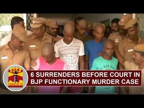 6-surrenders-before-court-in-BJP-Functionary-Janarthanan-Murder-Case-Thanthi-TV
