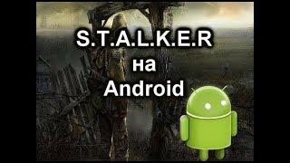 STREAM: ProjectStalker | СТАЛКЕР НА АНДРОИД ВЫШЕЛ!? #2