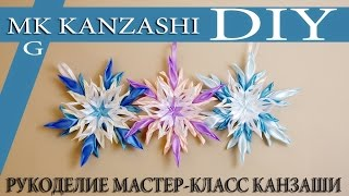 Канзаши МК. Большие снежинки из лепестков Канзаши. Large snowflakes from the petals of Kanzashi.