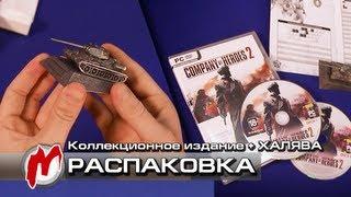 ❐ Company of Heroes 2 — Распаковка: Коллекционное издание + халява