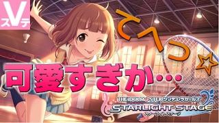 【Vグルッペのデレステガシャ】SSR喜多見柚ちゃんが登場!テヘっ☆【ガチャ実況】