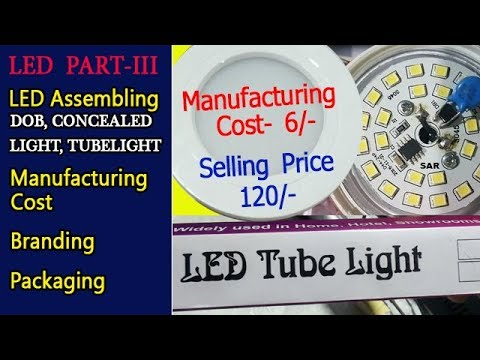 Make LED Light in Very Low Cost and Earn Very Good Profit | LED Light Manufacturing Part- 3