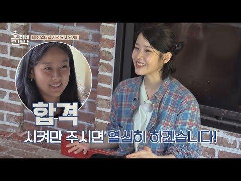 [2회 예고] 지친 사장님을 도와줄 직원 '아이유' 등장♡