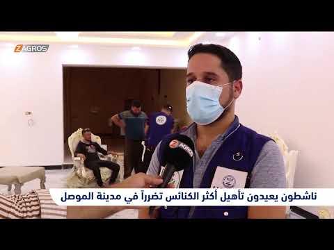 شاهد بالفيديو.. ناشطون يعيدون تأهيل أكثر الكنائس تضرراً في مدينة الموصل
