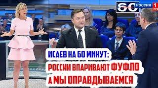 Исаев на 60 минут: России впаривают ФУФЛО, а МЫ ОПРАВДЫВАЕМСЯ!