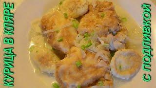 Курица в кляре Рецепт.Очень вкусно. Курица в кляре получается очень сочной и вкусной.Подавать курицу в кляре можно как самостоятельное блюдо и так же с