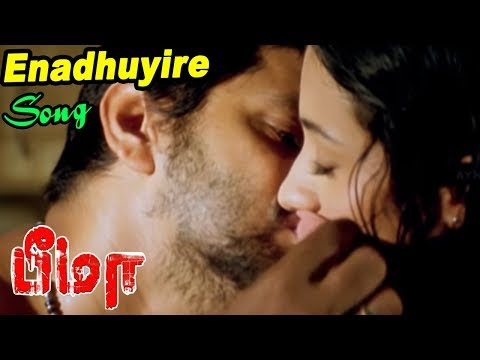 Bheema | Tamil Movie Video Songs | Enadhuyire Video Song | Vikram Kisses Trisha | Harris Jayaraj