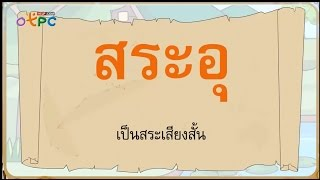 สื่อการเรียนการสอน สระอุป.2ภาษาไทย