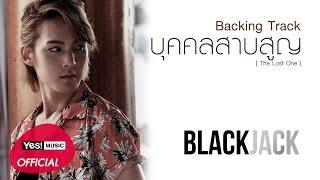 บุคคลสาบสูญ (The Lost One) : BLACKJACK  [backing track]