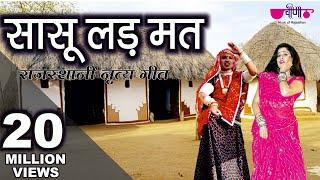Sasu Lad Mat Lad Mat Nyari Kar De | Hit Rajasthani Dance Song | Seema Mishra | Veena Music