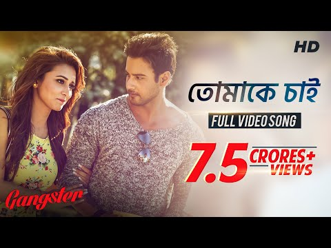 Download Tomake Chai | Gangster | Yash | Mimi | Arijit Singh | Arindom | Birsa | SVF HD Mp4 3GP Video and MP3