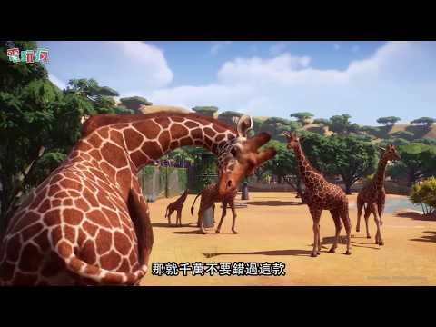 來蓋座動物園吧