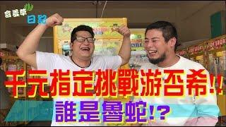 娃娃機千元指定挑戰賽!!含羞草 PK 在不瘋狂就等死 游否希 古拉!!【含羞草日記】#32