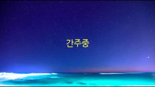Stratovarius - Forever lyrics (가사 한글 번역 포함)