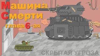 Мультики про танки . Машина Смерти,глава 6-ая