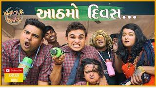 આંઠમો દિવસ | Khajur Bhai | Jigli and Khajur | Khajur Bhai Ni Moj | Aanthmo Divas | Nitin Jani