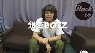 銀杏BOYZの峯田和伸、3ヵ月連続シングルと武道館公演について語る