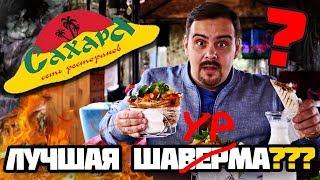Ресторан Сахара | Лучшая шаурма в Москве???