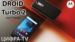 Motorola DROID Turbo 2 – забудьте про бьющийся экран смартфона.
