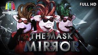 THE MASK MIRROR | EP.05 | 12 ธ.ค. 62 Full HD