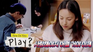 "Hyo Lee ""I should love him now. What choice do I have?"" [How Do You Play? Ep 29]"