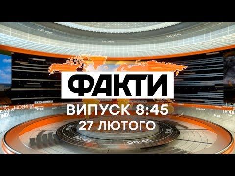 Факты ICTV - Выпуск 8:45 (27.02.2020)