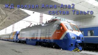 ЖД вокзал Алма Ата 2,  состав Тальго