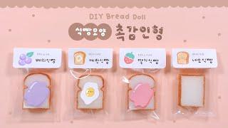 [SUB] 폭신폭신~ 식빵모양 촉감인형 만들기🍞|DIY Bread Doll|パン人形