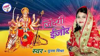 पूनम मिश्रा का मैथिली विवाह