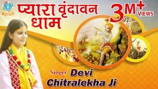 Pyara Vrindavan Dham प्यारा वृंदावन धाम Devi Chitralekhaji
