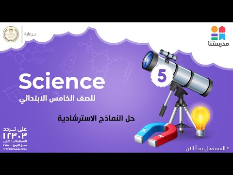 حل النماذج الاسترشادية | الصف الخامس  الابتدائي | Science