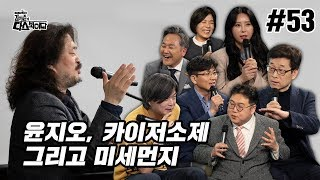 김어준의 다스뵈이다 53회 윤지오, 카이저소제 그리고 미세먼지