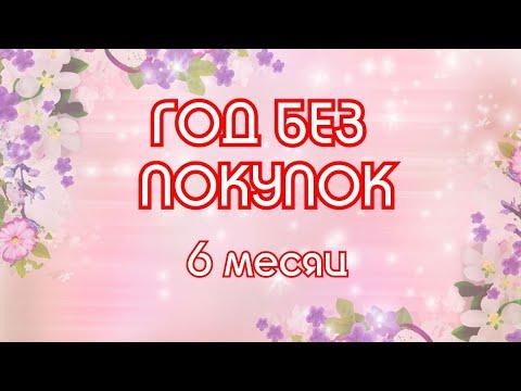ГОД без покупок Спустя 6 месяцев // Elena Pero