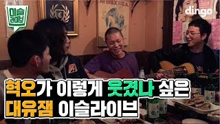 혁오(Hyukoh) - 위잉위잉(Wi Ing Wi Ing) [이슬라이브/TIPSY Live]