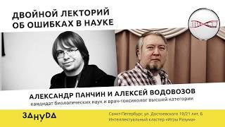 Александр Панчин и Алексей Водовозов. Двойной лекторий об ошибках в науке