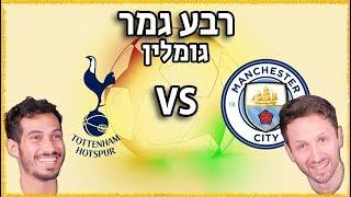 ליגת האלופת - גומלין רבע הגמר! מנצ׳סטר סיטי נגד טוטנהאם