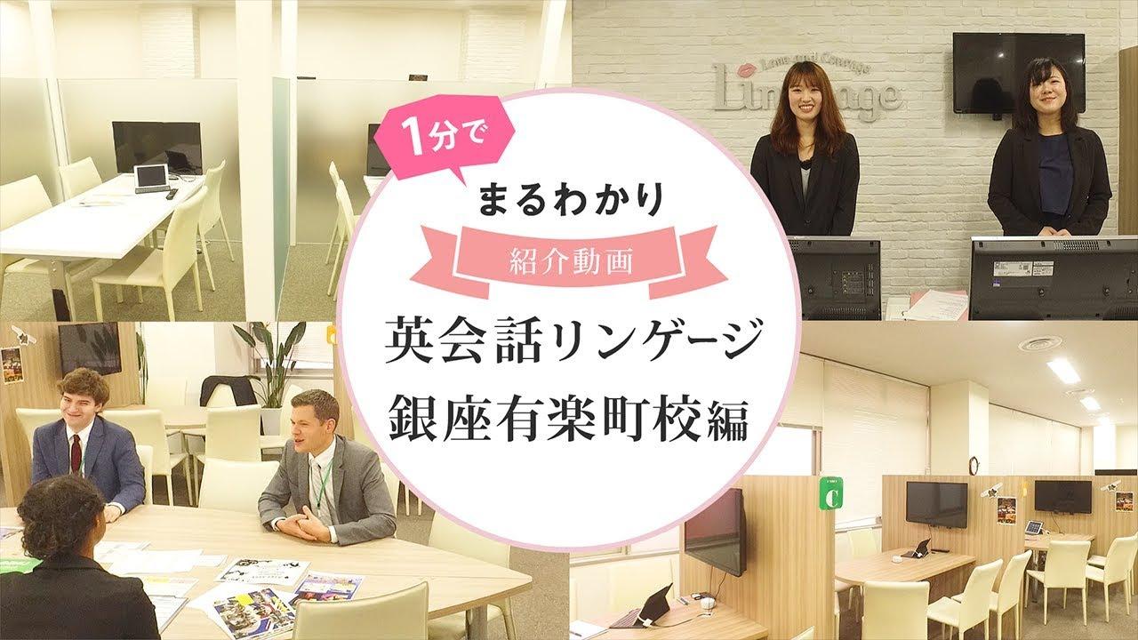 英会話リンゲージ スクール紹介動画【銀座有楽町校編】