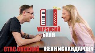 VЕРSУСИЙ БАЯН #7 | Стас Оксаний - Женя Искандарова