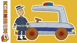 МАШИНКИ - сериал для мальчиков 🚗 Мультик про #машинки 🚓 Полицейская машина 🚓 Развивающий мультик