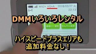 【DMMいろいろレンタル】WiMAX2+ W01到着!【ハイスピードプラスエリアモード】を試してみた!