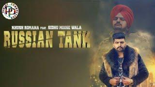 Russian Tank (FULL SONG) Khush Romana | Sidhu Moosewala | Punjabi New Songs 2018 | Humble Music